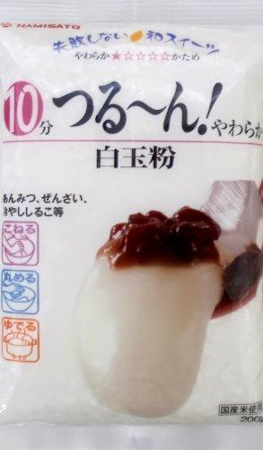 国産米使用 白玉粉200g×2袋