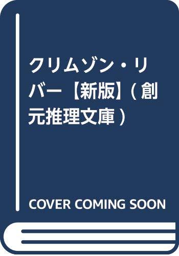 クリムゾン・リバー【新版】 (創元推理文庫)
