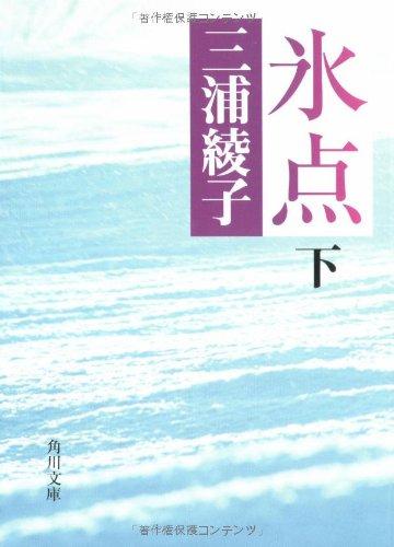 氷点 (下) (角川文庫)の詳細を見る