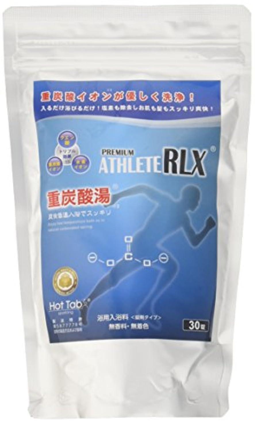 ホットアルバムコム 新PREMIUM ATHLETE RLX重炭酸湯(プレミアムアスリートRLX) 30錠入り