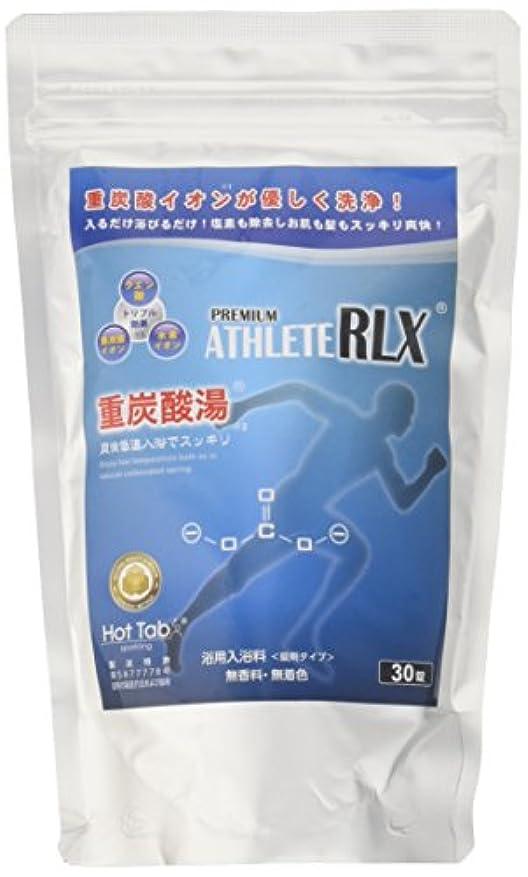 化学トラクター鈍いホットアルバムコム 新PREMIUM ATHLETE RLX重炭酸湯(プレミアムアスリートRLX) 30錠入り