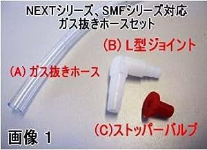 G&Yuバッテリー専用ガス抜き、SMF、NEXTシリーズ適応シールドバッテリー専用 ガス抜きホースセット