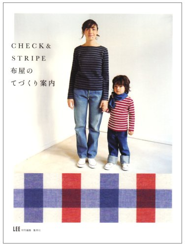 CHECK&STRIPE 布屋のてづくり案内 (CHECK&STRIPE)