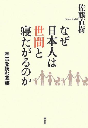 なぜ日本人は世間と寝たがるのか: 空気を読む家族の詳細を見る