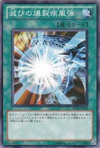 遊戯王カード 【滅びの爆裂疾風弾】 SD22-JP024-N ≪ドラゴニック・レギオン収録≫