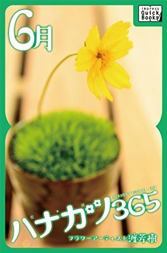 ハナカツ365 [6月] (impress QuickBooks)
