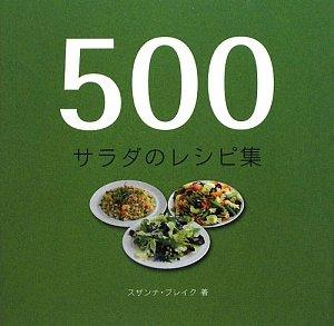500 サラダのレシピ集の詳細を見る