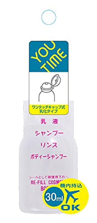 ユータイム(YOU TIME) 化粧ボトル 乳白色 30ml