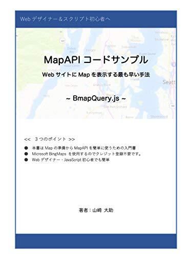 MapAPI コードサンプル ~ BmapQuery.js ~ ( Microsoft BingMaps )