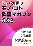 スタパ齋藤の「モノ・コト」欲望マガジン 第034号[2013年07月25日発行] (MAGon)