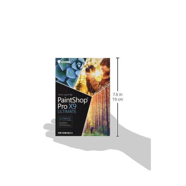 Corel PaintShop Pro X9 ...の紹介画像3