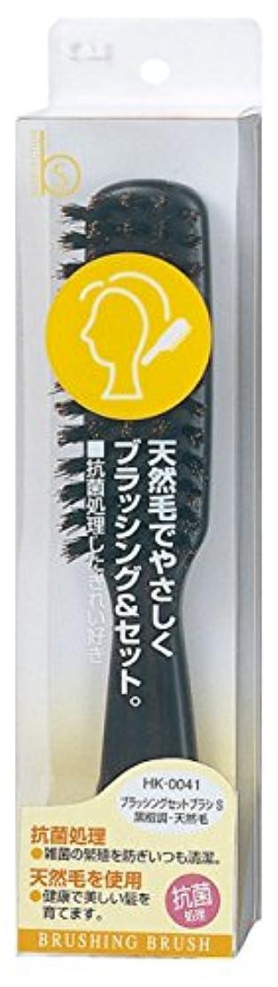 ご覧ください陽気な割り当て貝印 Beセレクション ブラッシングセットブラシ S 黒檀 HK0041