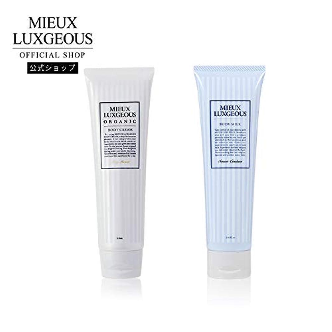 ミューラグジャス ボディクリーム&ボディミルク Sexy Sweetの香り&Savon Coutureの香り