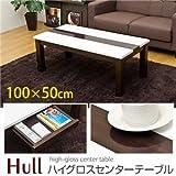 ハイグロスセンターテーブル/ローテーブル 【長方形】 幅100cm×奥行50cm 『Hull』 引き出し1杯付き