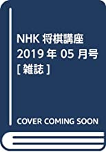 NHK将棋講座 2019年 05 月号 [雑誌]