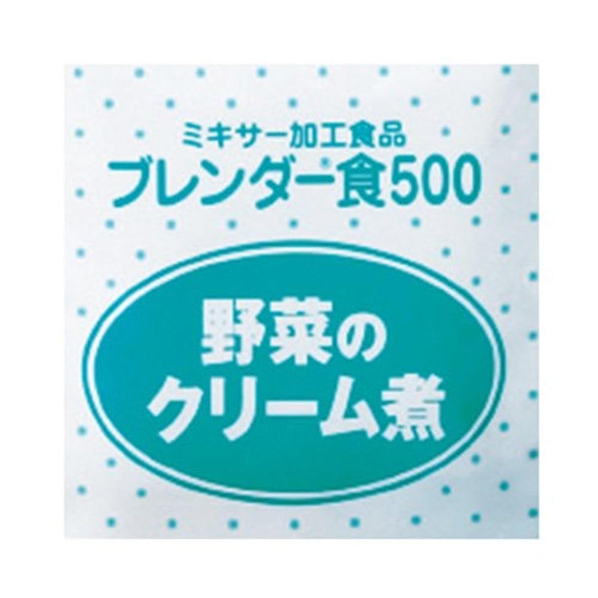 十分に蒸留判読できないブレンダー食500 YC 野菜のクリーム煮(6袋X3箱)ケース