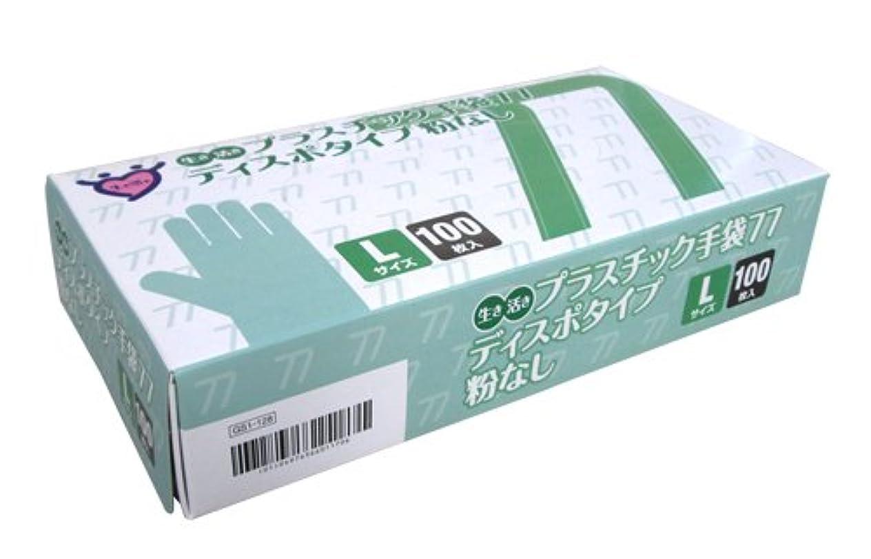 メタンメモ人質宇都宮製作 生き活きプラスチック手袋77 ディスポタイプ 粉なし 100枚入 L