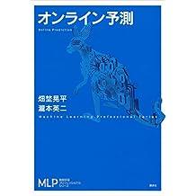 オンライン予測 (機械学習プロフェッショナルシリーズ)