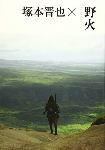 塚本晋也×野火 /