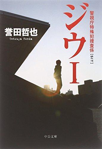 ジウ〈1〉—警視庁特殊犯捜査係 (中公文庫)