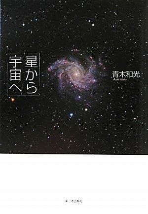 星から宇宙への詳細を見る