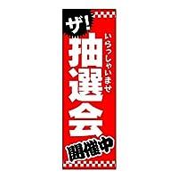 ジャストコーポレーション のぼり旗 抽選会 1枚入 AM-I-0349