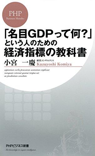 「名目GDPって何?」という人のための経済指標の教科書 PHPビジネス新書