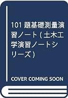 101題基礎測量演習ノート (土木工学演習ノートシリーズ)