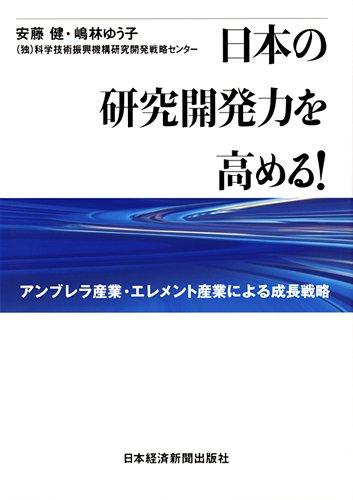 日本の研究開発力を高める!