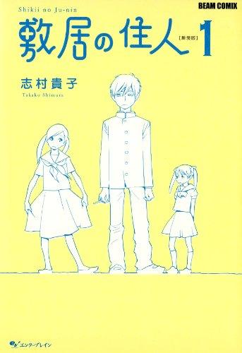 敷居の住人 新装版 1 (ビームコミックス)