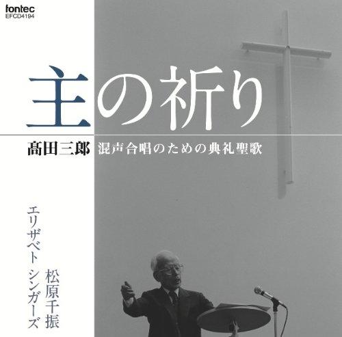 主の祈り 高田三郎:混声合唱のための典礼聖歌