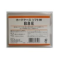 森松 カードケース ソフトW B8E