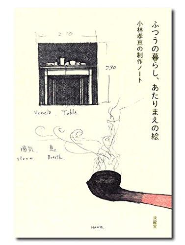ふつうの暮らし、あたりまえの絵 小林孝亘の制作ノートの詳細を見る