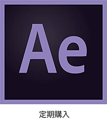 Adobe After Effects CC|月額版(12か月更新)|定期購入(サブスクリプション)