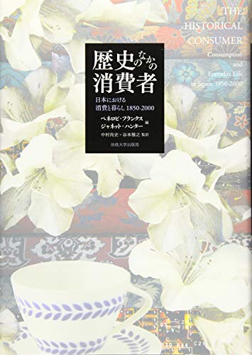 歴史のなかの消費者: 日本における消費と暮らし 1850-2000の詳細を見る