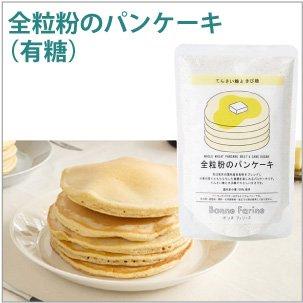 全粒粉のパンケーキ (有糖) 200g  5袋