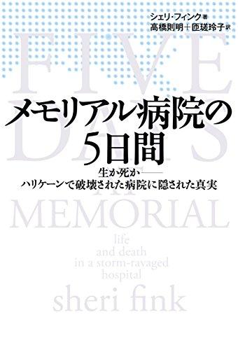 [画像:メモリアル病院の5日間 生か死か―ハリケーンで破壊された病院に隠された真実 (角川マガジンズ)]