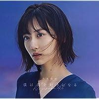 【Amazon.co.jp限定】僕は僕を好きになる (Type-A) (Blu-ray付) (メガジャケ付)
