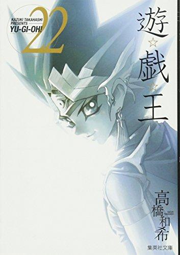 遊戯王 22 (集英社文庫―コミック版) (集英社文庫 た ...