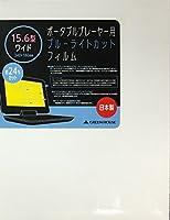 グリーンハウス ポータブルプレーヤー用ブルーライトカットフィルム 15.6型ワイド用 GH-BCFA15