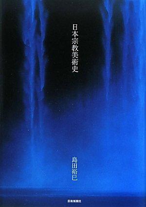 日本宗教美術史の詳細を見る