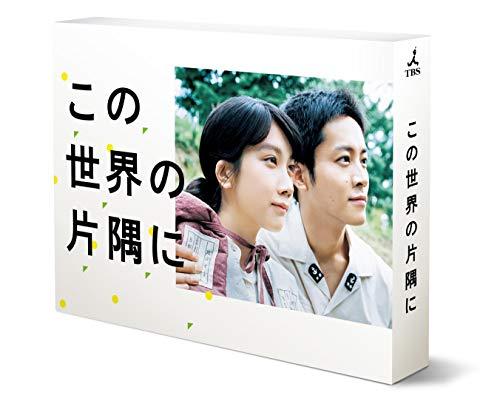 【早期購入特典あり】この世界の片隅に Blu-ray BOX(ポストカード3枚セット付)