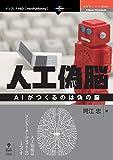 人工偽脳 AIがつくるのは偽の脳 (OnDeck Books(NextPublishing))