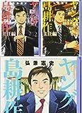 ヤング島耕作 主任編 文庫版 コミック 全3巻 完結セット (講談社漫画文庫)