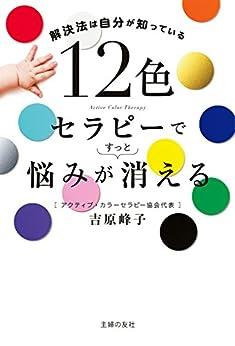 [吉原 峰子]の12色セラピーで悩みがすっと消える