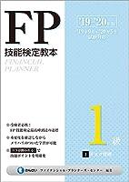 '19~'20年版 FP技能検定教本1級 1分冊 リスク管理