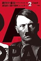 宣伝的人間の研究 ヒットラー (絶対の宣伝 ナチス・プロパガンダ2)