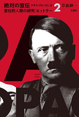 宣伝的人間の研究 ヒットラー (絶対の宣伝 ナチス・プロパガンダ2)の詳細を見る