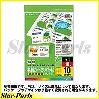 コクヨ カラーLBP用名刺カード「クリアカット」両面印刷用A4 100枚