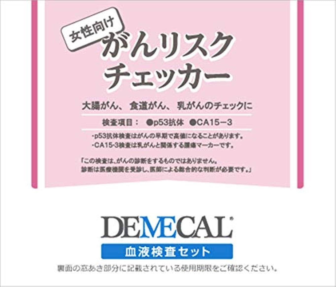 解決する同等の支援郵送でできる血液検査キット DEMECAL p53抗体検査 がんリスクチェッカー 大腸がん 食道がん 乳ガン 女性用 女性向け